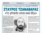 Οι Προπονητές του Πειραιά μιλάνε στην εφημερίδα ΚΟΙΝΩΝΙΚΗ – ΣΤΑΥΡΟΣ ΤΖΑΝΑΒΑΡΑΣ: «Το γήπεδο είναι εκεί έξω»