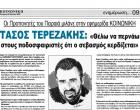 Οι Προπονητές του Πειραιά μιλάνε στην εφημερίδα ΚΟΙΝΩΝΙΚΗ – ΤΑΣΟΣ ΤΕΡΕΖΑΚΗΣ: «Θέλω να περνάω στους ποδοσφαιριστές ότι ο σεβασμός κερδίζεται»