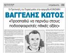 Οι Προπονητές του Πειραιά μιλάνε στην εφημερίδα ΚΟΙΝΩΝΙΚΗ – ΒΑΓΓΕΛΗΣ ΚΩΤΟΣ: «Προσπαθώ να περνάω στους ποδοσφαιριστές ηθικές αξίες»