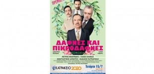 Έναρξη εκδηλώσεων στο Κατράκειο θέατρο με την παράσταση «Δάφνες και Πικροδάφνες»