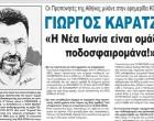 Οι Προπονητές της Αθήνας μιλάνε στην εφημερίδα ΚΟΙΝΩΝΙΚΗ – ΓΙΩΡΓΟΣ ΚΑΡΑΤΖΑΣ: «Η Νέα Ιωνία είναι ομάδα… ποδοσφαιρομάνα!»