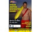 Προκήρυξη: Κύπελλο Αθλητικής Ναυαγοσωστικής Ελλάδος 2020
