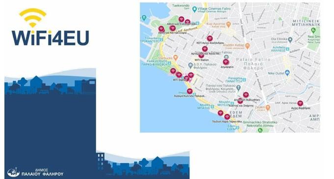 Ασύρματο Δίκτυο WiFi του Δήμου Παλαιού Φαλήρου