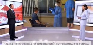 Απίστευτο: Πωλούν πλαστά πιστοποιητικά για αρνητικό τεστ κορωνοϊού στον Προμαχώνα (Βίντεο)