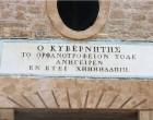 Αποκατάσταση Κυβερνείου και Εϋνάρδειου, Καποδιστριακών κτηρίων Αίγινας