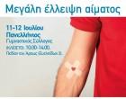 Περιφέρεια Αττικής: Εθελοντική αιμοδοσία στις 11 και 12 Ιουλίου