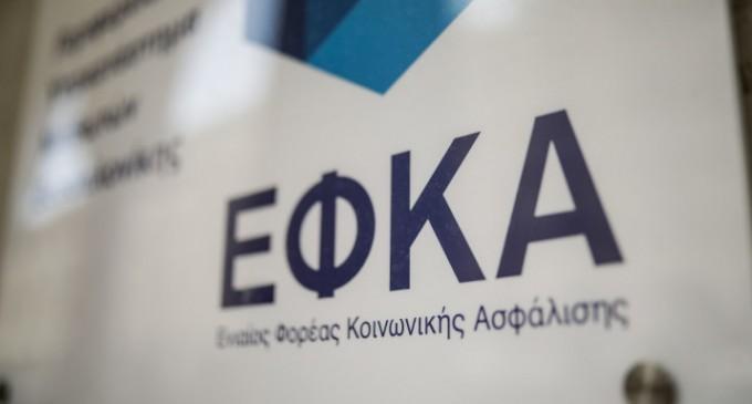 e-ΕΦΚΑ: Αλλαγές στο ωράριο -Πώς θα γίνεται η εξυπηρέτηση των πολιτών