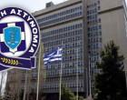 Ανακοίνωση του Αρχηγείου της Ελληνικής Αστυνομίας: Προσοχή στο κακόβουλο sms που «καλεί» σε επιστράτευση