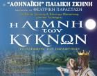 Σε «Λίμνη των Κύκνων» μετατρέπεται το Δημοτικό Κηποθέατρο Νίκαιας