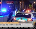 Έκρηξη σε είσοδο ναυτιλιακής εταιρείας στην Καστέλλα (βίντεο)