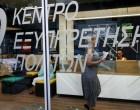 ΚΕΠ: Τέλος στη γραφειοκρατία – Μεγάλη η ανταπόκριση των πολιτών στο MyKEPlive