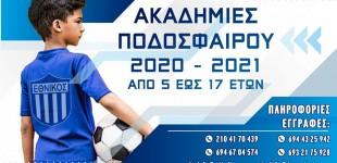 Οι εγγραφές στις ακαδημίες ποδοσφαίρου του Εθνικού ξεκίνησαν