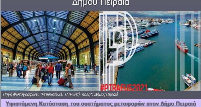 Σχέδιο Βιώσιμης Αστικής Κινητικότητας (ΣΒΑΚ) του Δήμου Πειραιά -Ανάγκη να συμμετέχουν όλοι!