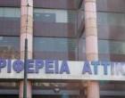 Θέματα συνεδρίασης Περιφερειακού Συμβουλίου Αττικής
