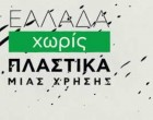 Νέο βίντεο της εκστρατείας «Ελλάδα χωρίς πλαστικά μιας χρήσης»