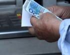 Συντάξεις Οκτωβρίου: Σήμερα πληρώνουν Δημόσιο, ΝΑΤ, ΕΦΚΑ, Σώματα Ασφαλείας