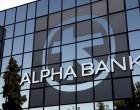 Alpha Bank: Μεταβίβαση δραστηριότητας και προσωπικού των NPEs στην CEPAL