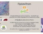 Έκθεση ζωγραφικής «Η θρόμβωση μέσα από την Τέχνη» στο Δημοτικό θέατρο Πειραιά