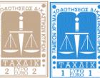 Αναστέλλεται μέχρι 31/12/2020 η υποχρέωση καταβολής μεγαρόσημων για τα πιστοποιητικά και τα αντίγραφα αποφάσεων που χορηγούν τα δικαστήρια
