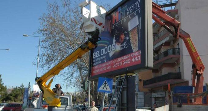 Προθεσμία μίας εβδομάδας στους δήμους, να αφαιρούν παράνομες διαφημιστικές πινακίδες