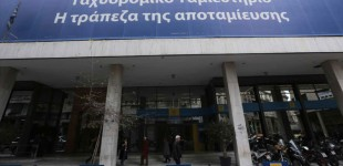 """Ταχυδρομικό Ταμιευτήριο: Απαλλάσσονται όλοι οι κατηγορούμενοι για τα """"κόκκινα δάνεια"""""""