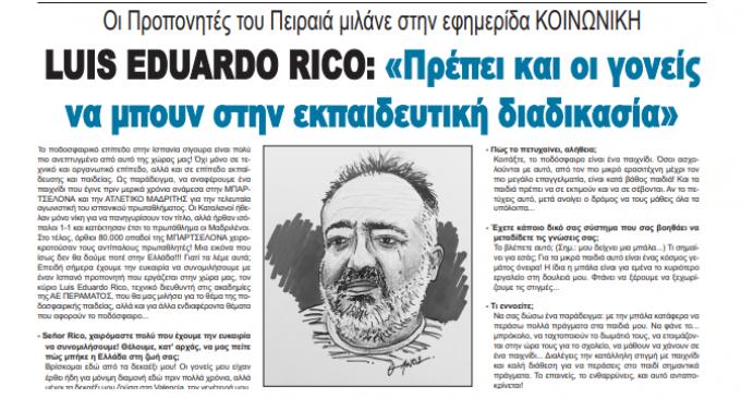 Οι Προπονητές του Πειραιά μιλάνε στην εφημερίδα ΚΟΙΝΩΝΙΚΗ – LUIS EDUARDO RICO: «Πρέπει και οι γονείς να μπουν στην εκπαιδευτική διαδικασία»