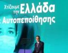 Μητσοτάκης: Ανακοίνωσε 12 μέτρα για την Οικονομία -Τέλος η εισφορά αλληλεγγύης, πού καταργείται ο ΕΝΦΙΑ (αναλυτικά)