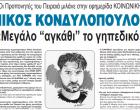 """Οι Προπονητές του Πειραιά μιλάνε στην εφημερίδα ΚΟΙΝΩΝΙΚΗ – ΝΙΚΟΣ ΚΟΝΔΥΛΟΠΟΥΛΟΣ: «Μεγάλο """"αγκάθι"""" το γηπεδικό»"""