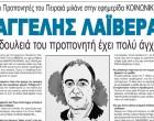 Οι Προπονητές του Πειραιά μιλάνε στην εφημερίδα ΚΟΙΝΩΝΙΚΗ – ΒΑΓΓΕΛΗΣ ΛΑΪΒΕΡΑΣ: «Η δουλειά του προπονητή έχει πολύ άγχος»