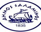 Δήμος Σαλαμίνας : Λήξη εκδηλώσεων στους εορτασμούς «Σαλαμίνια 2020″