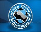 ΚΕΔ/ΕΠΟ: «Σωστά ακυρώθηκε το γκολ του Ολυμπιακού»