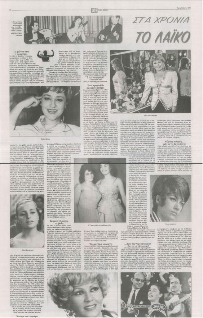 σελιδα 3