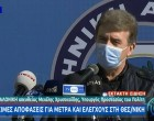 Προειδοποίηση Χρυσοχοΐδη από τη Θεσσαλονίκη: Η πόλη δοκιμάζεται – Δεν είμαστε διατεθειμένοι να ανεχθούμε τους ασυνείδητους