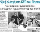 Ριζική αλλαγή στο ΚΕΠ του Πειραιά: Νέες ασφαλείς εγκαταστάσεις, με σύγχρονη τεχνολογία υπέρ του πολίτη