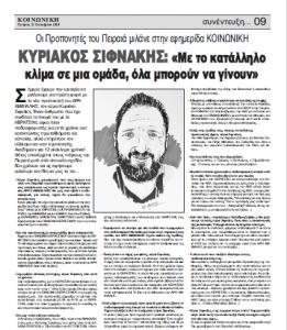 KYRIAKOS1