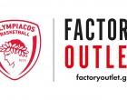 ΚΑΕ Ολυμπιακός συνεργάζεται για πρώτη φορά με το Factory Outlet