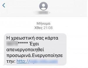 SMS-apath