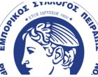 Aντιδεοντολογικές «πρακτικές» διαπιστώνει ο Εμπορικός Σύλλογος Πειραιά – Επιστολή στον Υπουργό