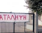 Εκπαιδευτικοί Πειραιά: Δε θα περάσει η επιχείρηση επιβολής «εξ αποστάσεως εκπαίδευσης»