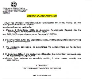 kroysma_korwnoios_dioikhtiko_prwtodikeio_peiraia
