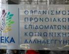 Στις 30 Οκτωβρίου η καταβολή επιδομάτων από τον ΟΠΕΚΑ