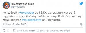 pyrosv_kallithea