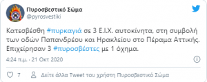 pyrosv_perama