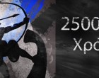 Δ. Σαλαμίνας: Ντοκιμαντέρ των εορτασμών των 2.500 χρόνων από τη Ναυμαχία της Σαλαμίνας (βίντεο)