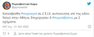 yrosv_athina