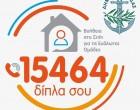 Δίχτυ προστασίας απλώνει ο Δήμος Γλυφάδας και στο νέο lockdown