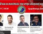 Διαδικτυακή εκδήλωση «Ο COVID και οι συνέπειές του στην ελληνική κοινωνία»