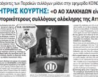 Οι Παράγοντες των Πειραϊκών συλλόγων μιλάνε στην εφημερίδα ΚΟΙΝΩΝΙΚΗ – ΔΗΜΗΤΡΗΣ ΚΟΥΡΤΗΣ: «Ο ΑΟ ΧΑΛΚΗΔΩΝ είναι από τους ιστορικότερους συλλόγους ολόκληρης της Αττικής»!