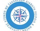 Σύλλογος Ατόμων με Σακχαρώδη Διαβήτη Πειραιά και Νήσων – 14 Νοέμβρη Παγκόσμια Ημέρα κατά του Σακχαρώδη Διαβήτη