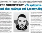 Οι Προπονητές του Πειραιά μιλάνε στην εφημερίδα ΚΟΙΝΩΝΙΚΗ – ΓΙΩΡΓΟΣ ΔΗΜΗΤΡΕΣΚΟΥ: «Τα πράγματα στον Πειραιά είναι καλύτερα από ό,τι στην Αθήνα»